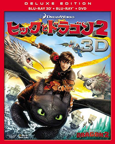 ヒックとドラゴン2 3枚組3D・2Dブルーレイ&DVD(初回生産限定)(紙製のスリーブケース付) [Blu-ray]の詳細を見る
