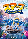 スマーフ スマーフェットと秘密の大冒険[DVD]