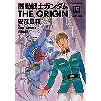 機動戦士ガンダム THE ORIGIN(19) (角川コミックス・エース)
