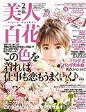 美人百花(びじんひゃっか) 2018年 02 月号 [雑誌]