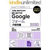 はじめてのGoogle フォームの教科書2020 Google アプリの教科書シリーズ2020年版