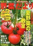 野菜だより 2013年 05月号 [雑誌]