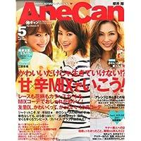 AneCan (アネキャン) 2013年 05月号 [雑誌]
