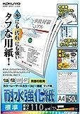 コクヨ レーザープリンタ用紙 耐水強化紙 標準 A4 50枚 LBP-WP110