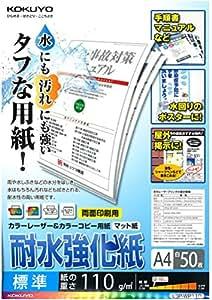 コクヨ コピー用紙 A4 耐水強化紙 マット紙 標準 紙厚0.10mm 50枚 レーザープリンタ用紙 LBP-WP110