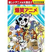 爆笑アニメ大行進 DVD10枚組 BCP-034