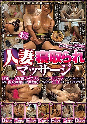 Housewife Cuckold, massage [DVD]