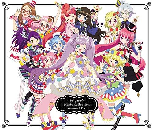 プリパラ☆ミュージックコレクション season.2 DXの詳細を見る