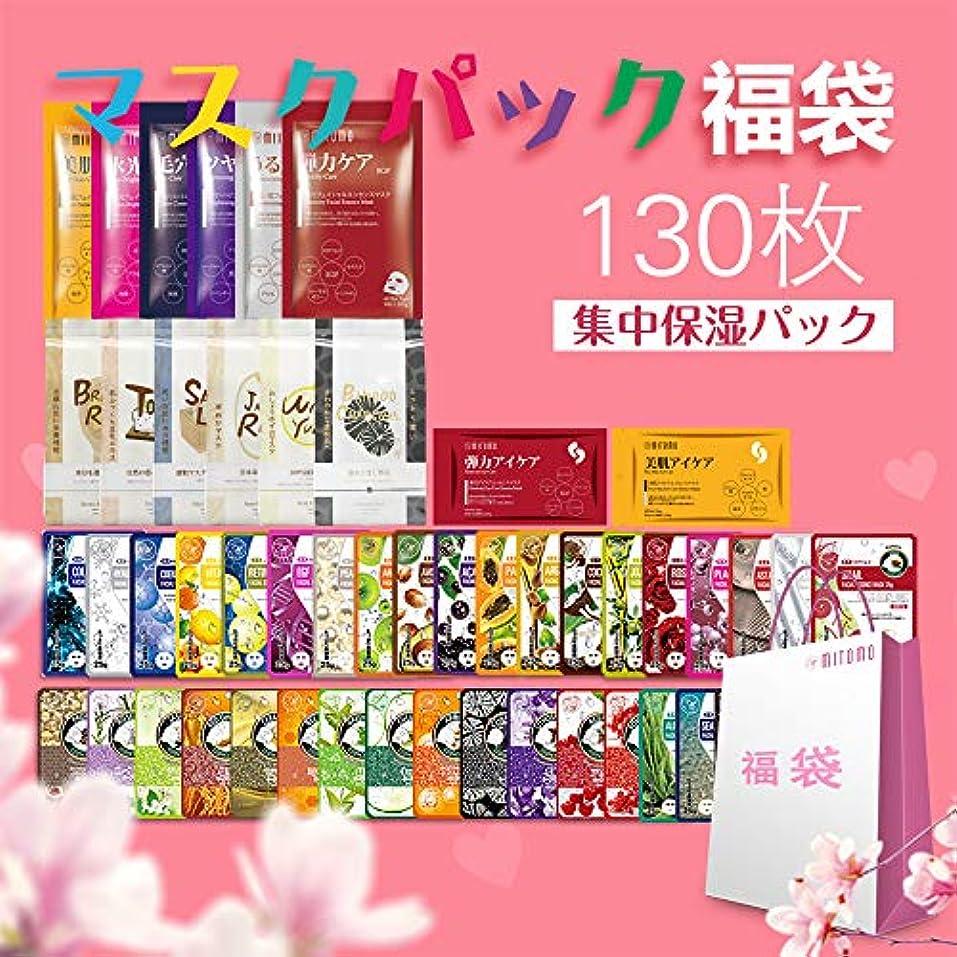 添加剤聖なるレキシコン【LBSB130EYE】シートマスク/130枚/美容液/マスクパック/送料無料