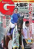 週刊Gallop(ギャロップ) 4月1日号 (2018-03-27) [雑誌]