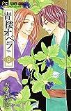 青楼オペラ 8 (Betsucomiフラワーコミックス)