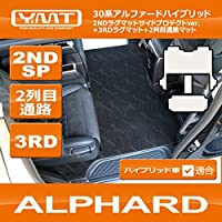 YMT30系アルファードHYBRID G(7人乗)2NDSP+3RD+2列目通路マット チェック灰×濃灰 -