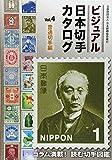 ビジュアル日本切手カタログ〈Vol.4〉普通切手編