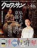 クロワッサン 2017年 4/25 号[創刊40周年 記念特大号2 仏をたずね、京都・奈良へ。]