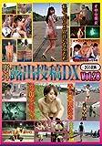 野外露出投稿DX Vol.28 [DVD]