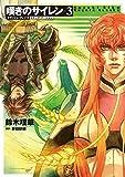 クラッシュ・ブレイズ コミック・バージョン 嘆きのサイレン3 (C★NOVELS)
