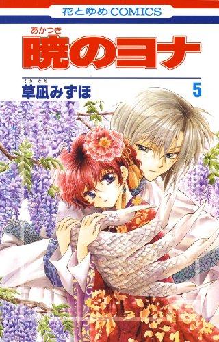 暁のヨナ 5 (花とゆめコミックス)の詳細を見る