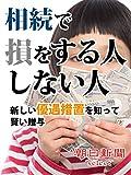 相続で損をする人しない人 新しい優遇措置を知って賢い贈与 (朝日新聞デジタルSELECT)