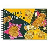 ヒサゴ おそ松さん 図案スケッチブック B6サイズ/トド松 HG6976