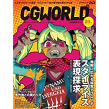 CGWORLD (シージーワールド) 2018年 11月号 [雑誌]