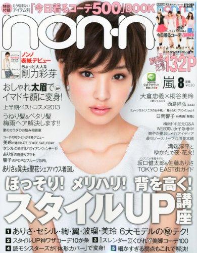 non・no(ノンノ) 2013年 08月号 [雑誌]