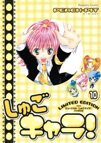 DVD付初回限定版 しゅごキャラ! 第10巻 ([特装版コミック])の詳細を見る