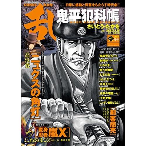 コミック乱 2017年6月号 [雑誌]