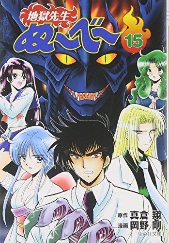地獄先生ぬ~べ~ (15) (集英社文庫―コミック版 (お60-15))の詳細を見る