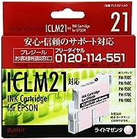 プレジール 互換インクカートリッジ EPSON ライトマゼンタ ICLM21 PLE-E21LM