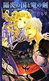 陽炎の国と竜の剣  / 佐倉 朱里 のシリーズ情報を見る