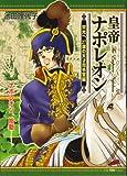 皇帝ナポレオン 栄光へ 27歳の天才司 (フェアベルコミックス)
