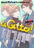aQtto! 2015年10月号 (aQtto!)