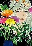 鶯谷ワールドエンド 1巻 (バンチコミックス)