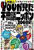 爆笑! YOUが見た不思議ニッポン200連発!