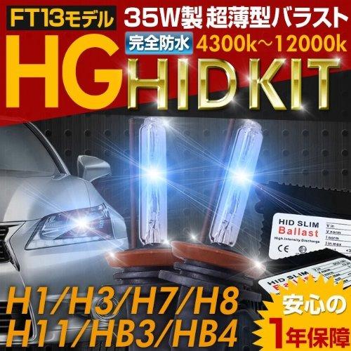 保証付き!薄型バラスト採用!H3 HIDキット完全防水仕様 最新ICデジタルチップバラスト◆6000K