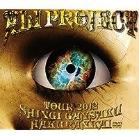 ALI PROJECT TOUR 2012 真偽贋作博覧会