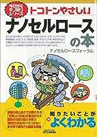 トコトンやさしいナノセルロースの本 (今日からモノ知りシリーズ)