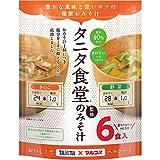 お徳用 タニタ監修減塩みそ汁 野菜・きのこ 6食 ×7個
