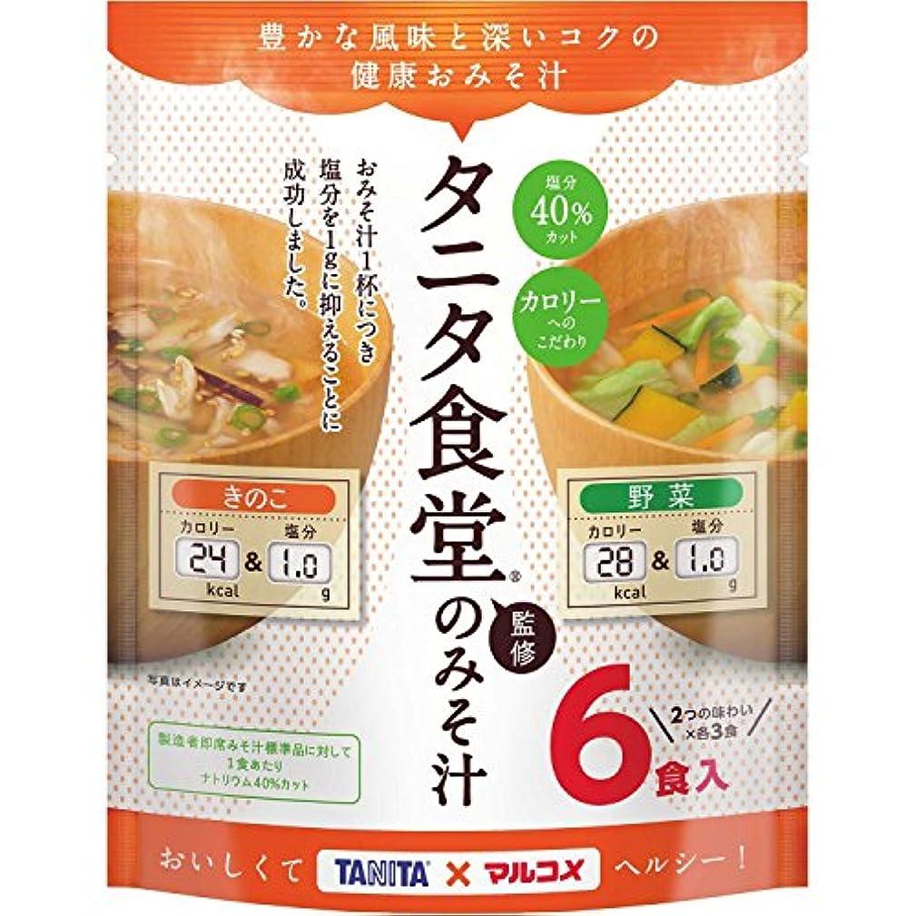 フェード内側勤勉なマルコメ お徳用タニタ監修減塩みそ汁 野菜?きのこ 減塩 即席味噌汁 6食入り×7個 42食