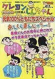 クレヨンしんちゃん / 臼井 儀人 のシリーズ情報を見る