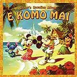 ディズニー ハワイアン・アルバム~エ・コモ・マイ~