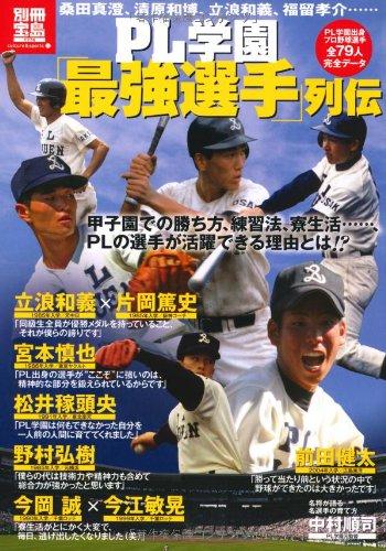 PL学園「最強選手」列伝 (別冊宝島1774 カルチャー&スポーツ)
