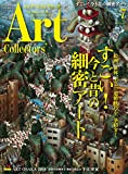 ARTcollectors'(アートコレクターズ) 2018年7月号