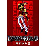 EREMENTAR GERAD 8巻 (コミックブレイド)
