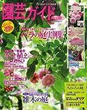 園芸ガイド 2014年 04月号 [雑誌] 画像