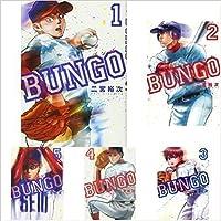 BUNGO-ブンゴ- コミック 1-12巻セット