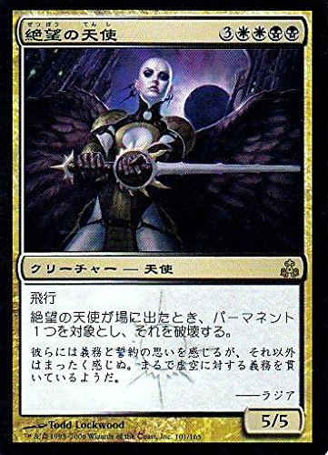 MTG 金(多色) 日本語版 絶望の天使 GPT-101 レア