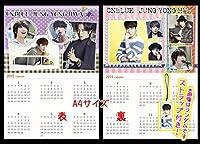 CNBLUE CN BLUE ジョンヨンファ JUNGYONGHWA 2015年 A4 カレンダー 両面ラミネート 下敷き おまけストラップ付き