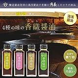 湯浅醤油の角長 「香織醤油」4種セット