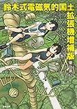 鈴木式電磁気的国土拡張機増補版 / 粟岳高弘 のシリーズ情報を見る